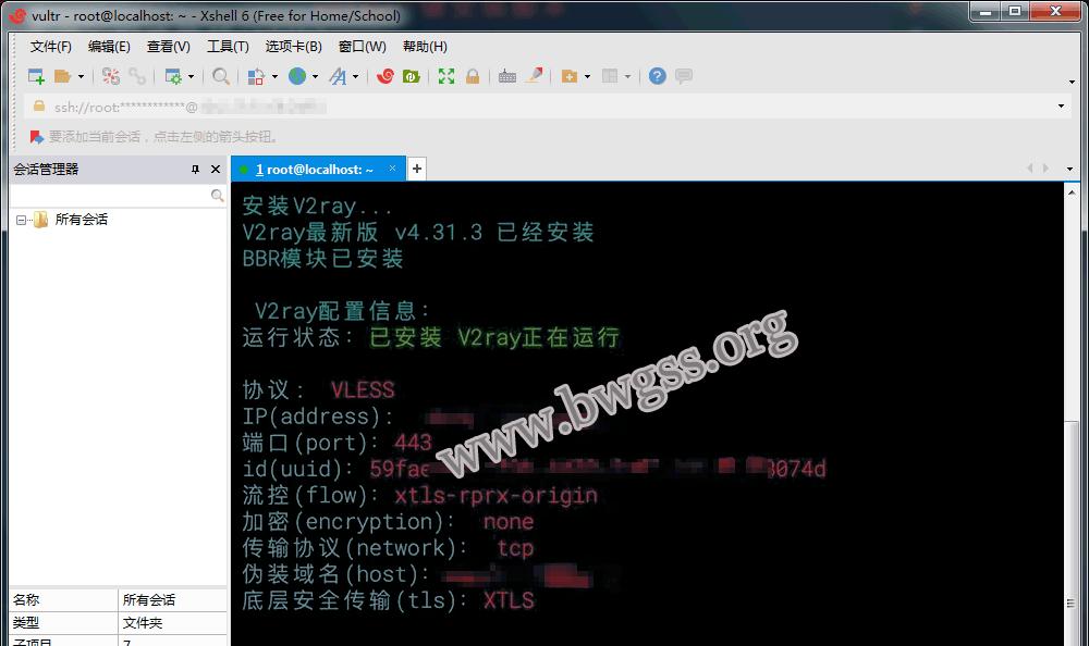 V2Ray 多合一一键安装脚本